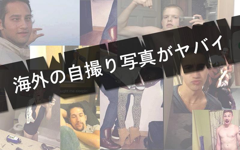 海外の自撮り写真が載っているFacebookページが面白い