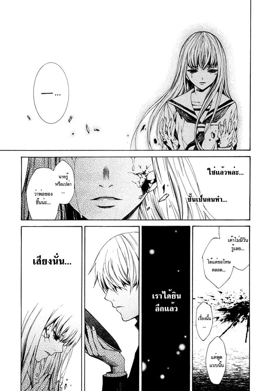 อ่านการ์ตูน Tsumitsuki 3 ภาพที่ 39