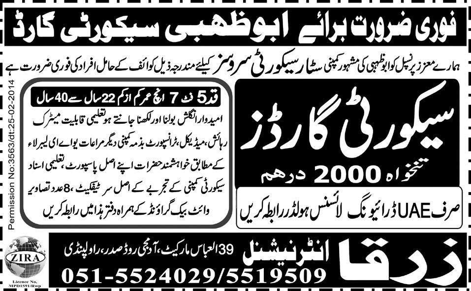 FIND JOBS IN PAKISTAN SCURITY GUARD JOBS IN PAKISTAN LATEST JOBS IN PAKISTAN