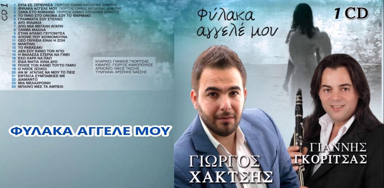 ΓΙΩΡΓΟΣ ΧΑΚΤΣΗΣ-2018