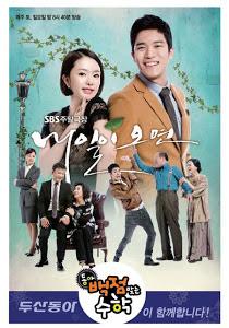 Nếu Còn Có Ngày Mai Kênh trên TV Trọn Bộ Full HD - If Tomorrow Comes (2012)