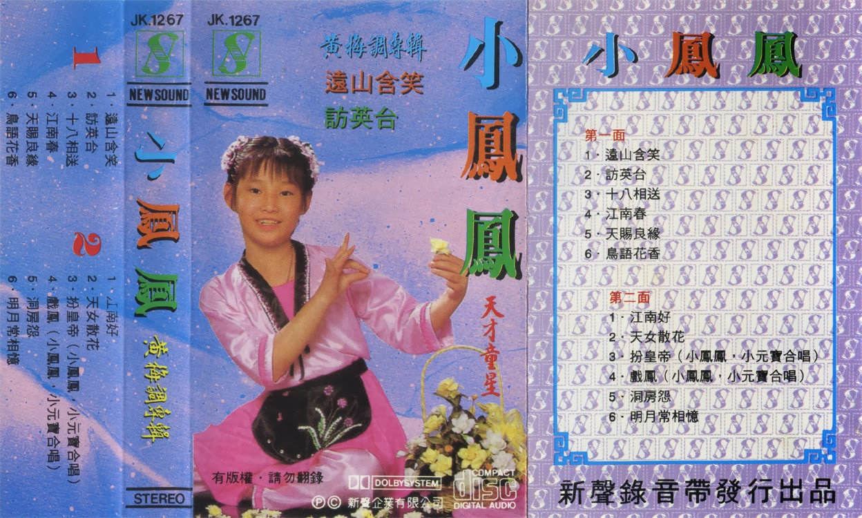 Bao Xiao Song Feat Xiao Yuan Bao