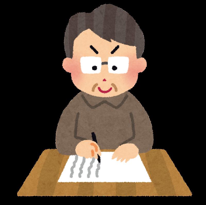 無料 お正月テンプレート無料 : 机に向かって物書きをしている ...