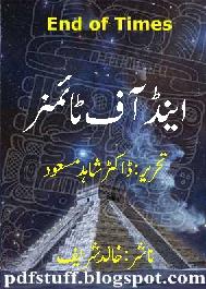 End of times in Urdu Language
