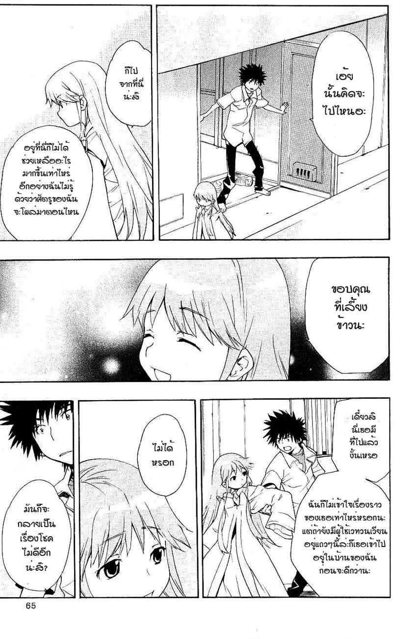 อ่านการ์ตูน To aru Wasurerareta Ai no Index to Touma 2 ภาพที่ 23