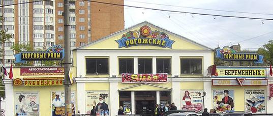 Рогожский рынок