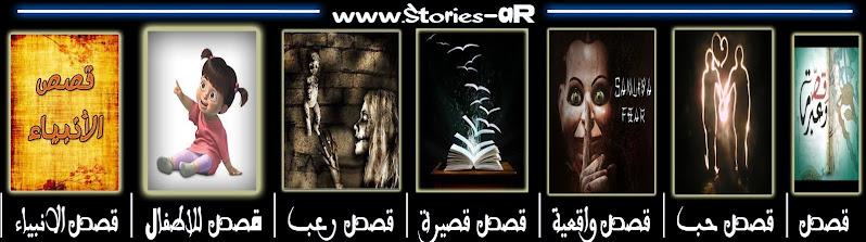 قصص - قصص حب | قصص واقعية | قصص قصيرة | قصص رعب | قصص للاطفال | قصص الانبياء