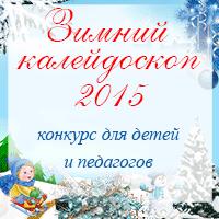 Зимний калейдоскоп конкурсы