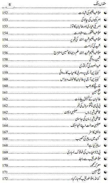 topics of muqaddas jang