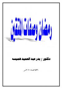 رمضان وصفات المتقين - كتابي أنيسي