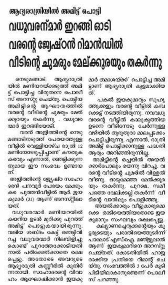 Jayakumar vrindavanam first night story first night story junglespirit Image collections