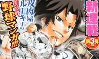 Actu Manga, Classement, Manga, Shueisha, Smoky B.B, Weekly Shonen Jump,