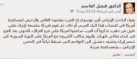 التطورات الأمنية ومستجدات الثورة السنية العراقية الجمعة 7/11/2014