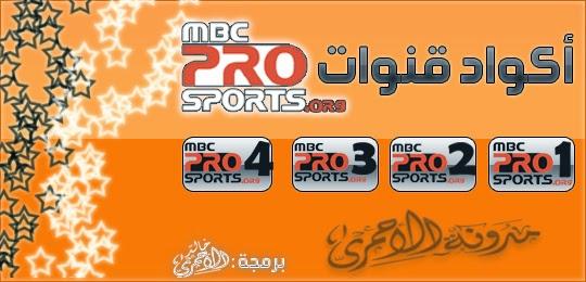 أكواد قنوات MBC PRO SPORTS الرياضية