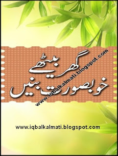 Compelet Beauty,Health and fitness Guide Urdu Tips Book