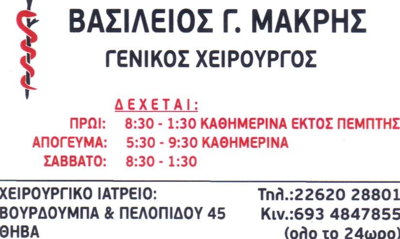 ΒΑΣΙΛΕΙΟΣ ΜΑΚΡΗΣ , ΓΕΝΙΚΟΣ ΧΕΙΡΟΥΡΓΟΣ