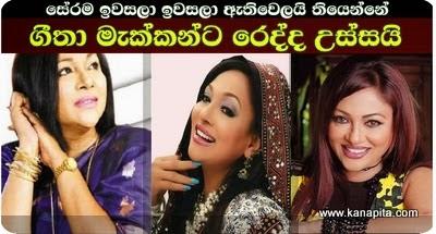 sri-lanka-politician-geetha