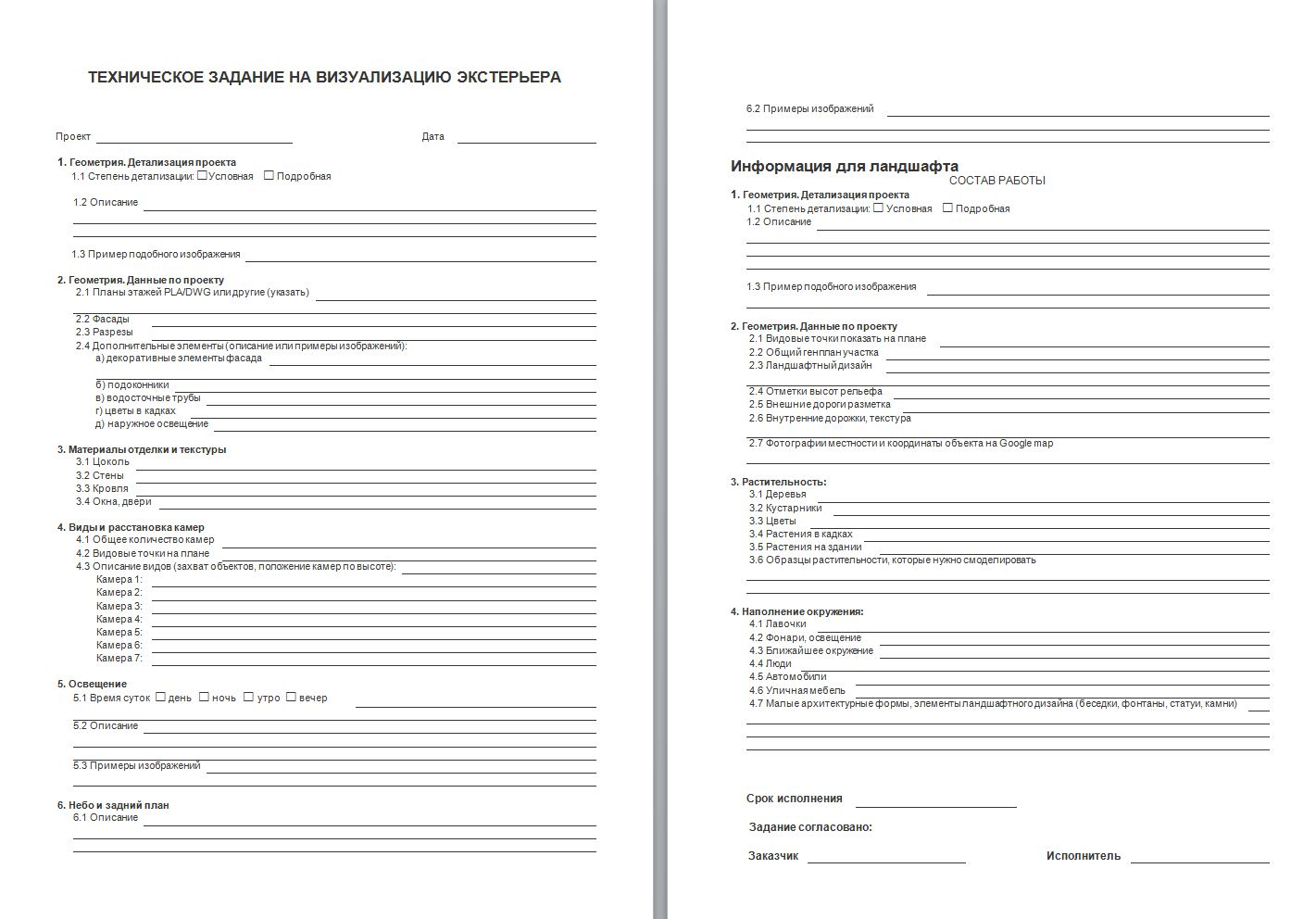 Примеры отчёт о проделанной работе