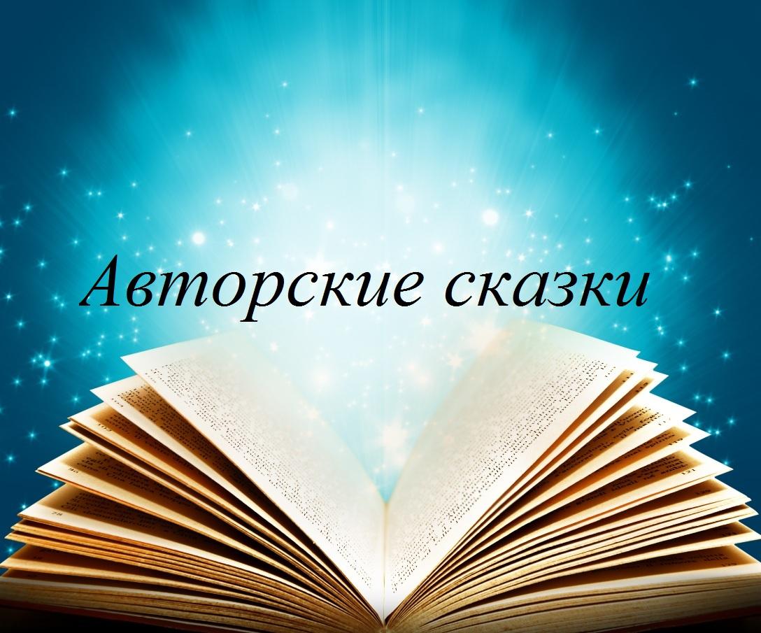 Авторские сказки