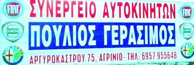 ΠΟΥΛΙΟΣ ΓΕΡΑΣΙΜΟΣ