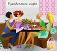 Рукодельное кафе 48 встреча