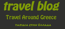 Travel Around Greece - Κριτικές προορισμών - Εθελοντισμός - Camping