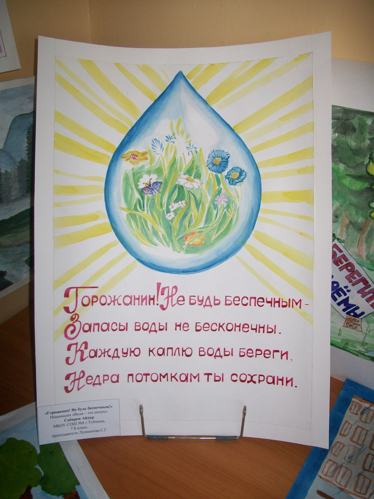 Плакат своими руками о бережном отношении к воде