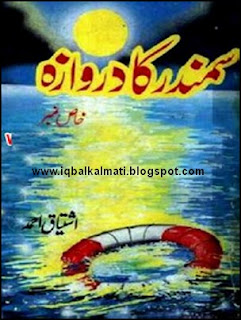 Samandar Ka Darwaza By Ishtiaq Ahmed Novel PDF