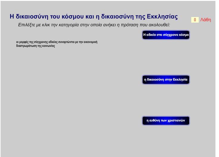 http://ebooks.edu.gr/modules/ebook/show.php/DSGL-B126/498/3244,13180/extras/Html/kef1_en16_dikaiosynh_ekklhsia_popup.htm