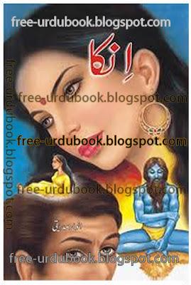 Anka Rani By Anwaar Siddiqui