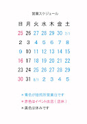 7月の中山珈琲焙煎所営業日