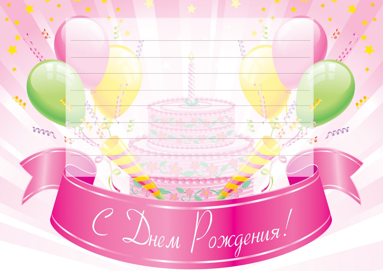 Шаблоны открыток с днем рождения