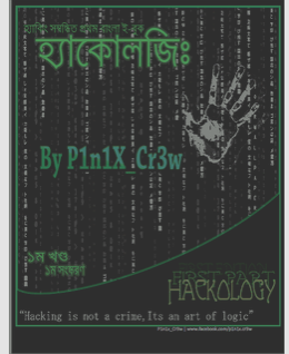free bangla hacking ebook download