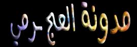 مدونه حسين العجرمى
