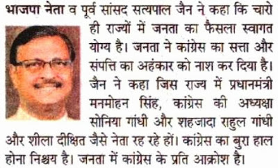 भाजपा नेता व पूर्व सांसद सत्य पाल जैन ने कहा जिस राज्य में प्रधानमंत्री मनोहन सिंह, कांग्रेस की अध्यक्ष सोनिया गांधी और शहजादा राहुल गांधी और शीला दीक्षित जैसे नेता रह रहे हों। कांग्रेस का बुरा हाल होना निश्चय है।