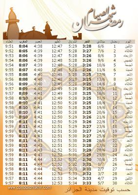 مواعيد امساك رمضان ♥