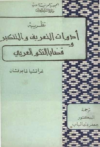 نظرية أدوات التعريف والتنكير قضايا النحو العربي لـ غراتشيا غابوتشان