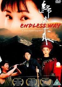 Endless Way / Gui qu lai