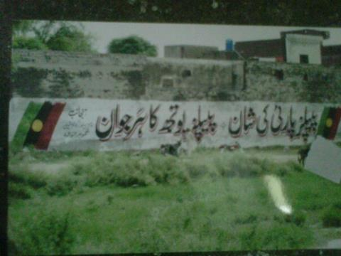 Pakistan: Now or Never: Wall chalking: Bad reflection of our culture