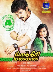 Watch Pokkiri Mannan (2015) DVDRip Tamil Full Movie Watch Online Free Download