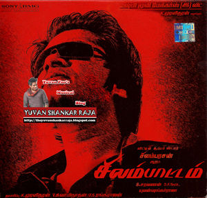 Silambattam Chilambattam Movie Album/CD Cover