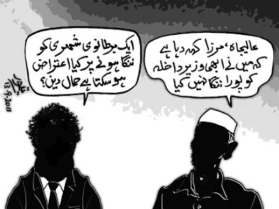 Cartoon on Mirza and Malik