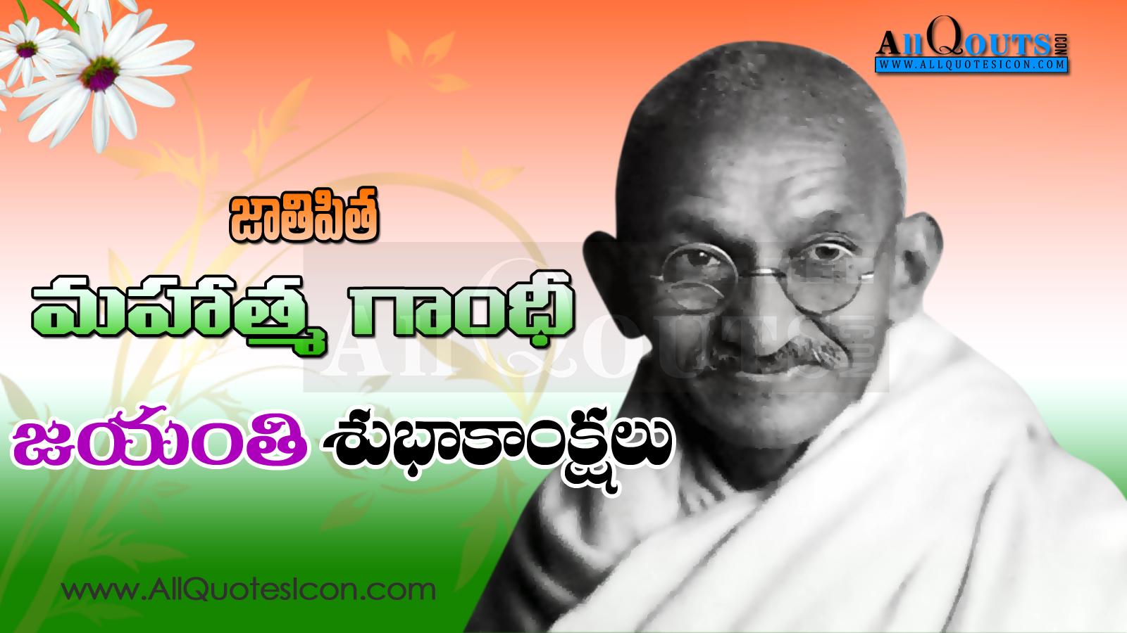 Happy Gandhi Jayanthi Greetings In Telugu Hd Wallpapers Best Gandhi