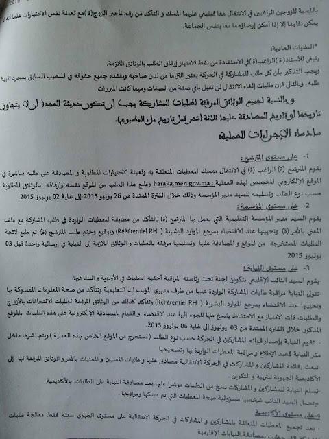 مذكرة الحركة الانتقالية الجهوية لأطر التدريس بجهة تازة الحسيمة تاونات 2015