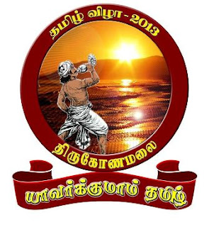 திருகோணமலை  தமிழ்விழா 2013