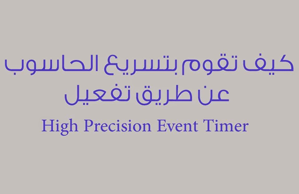Disable HPET(High Precision Event Timer)