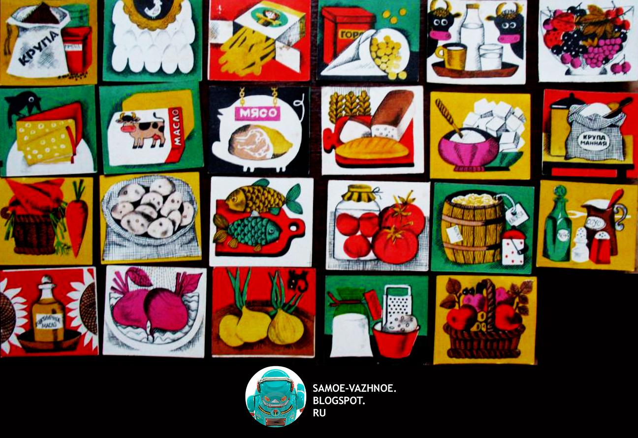 Картонные карточки для игры в приготовление еды СССР