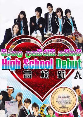 High School Debut 2015 Full Movie Watch Online Free