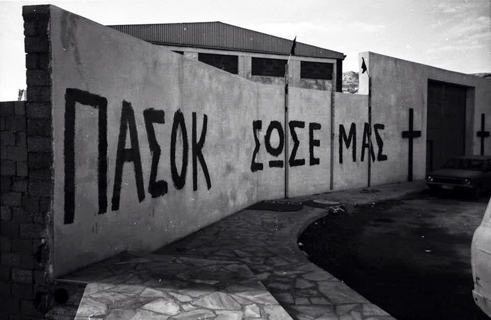 Μαρία Σπυράκη, θάλασσα στη Λάρισα και σιδηρόδρομος στην Κρήτη…Νίκος Μπογιόπουλος