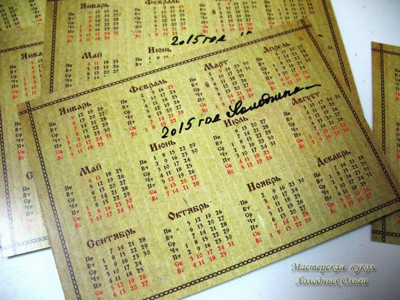 Календарики с подписью